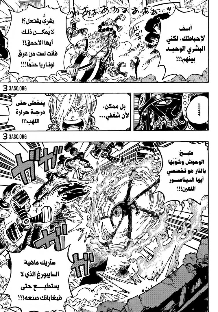 One Piece Arab 1023, image №8