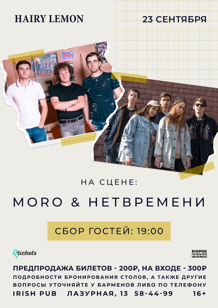 Афиша Барнаул 23/09 / MORO & НетВремени / HAIRY LEMON PUB