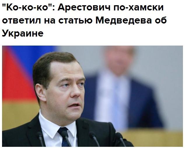 """Советник Офиса президента Украины пообещал вместе с НАТО завоевать """"московское государство""""."""