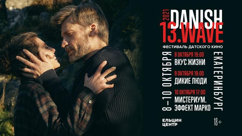 В кинозале Ельцин Центра с 8 по 10 октября пройдёт 13-й фестиваль датского кино...