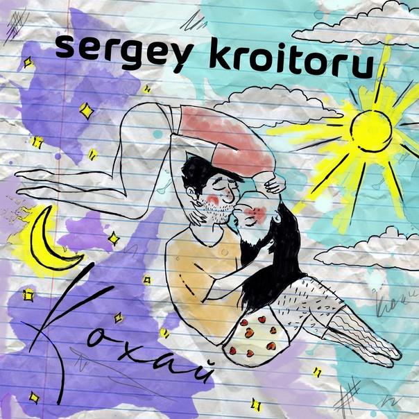 Sergey Kroitoru, Николаев, Украина