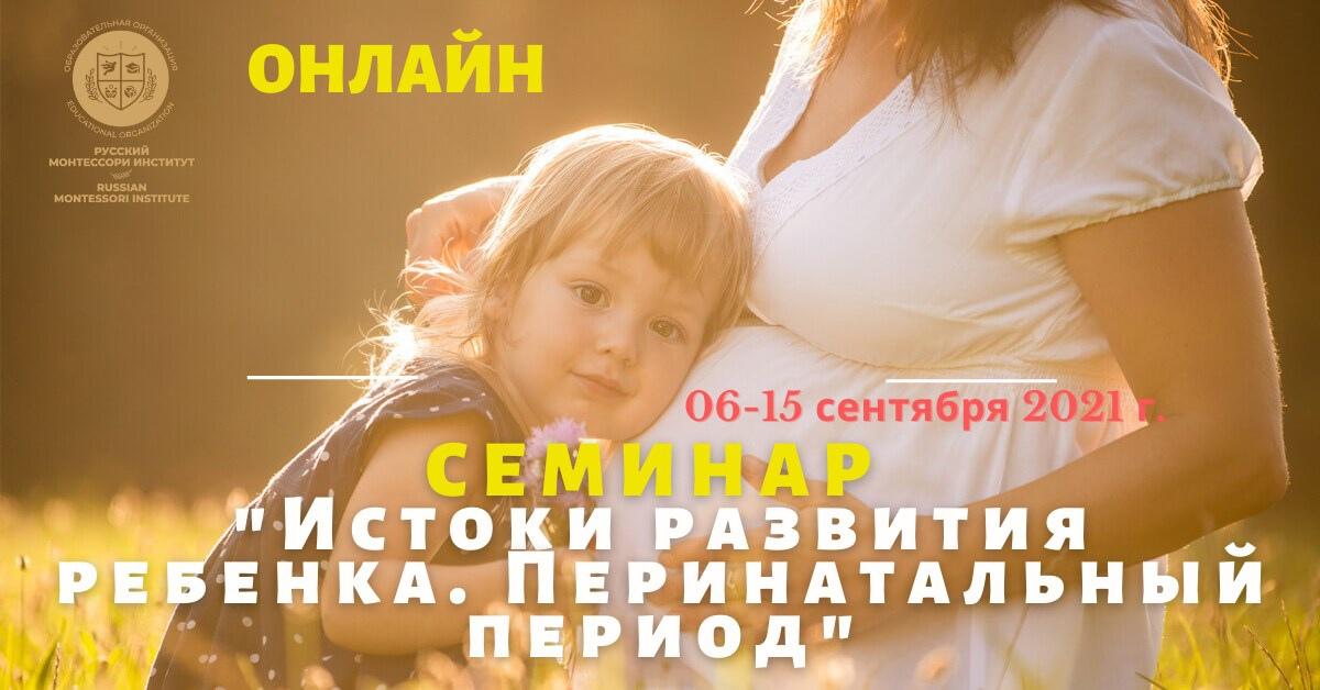 Онлайн семинар для беременных