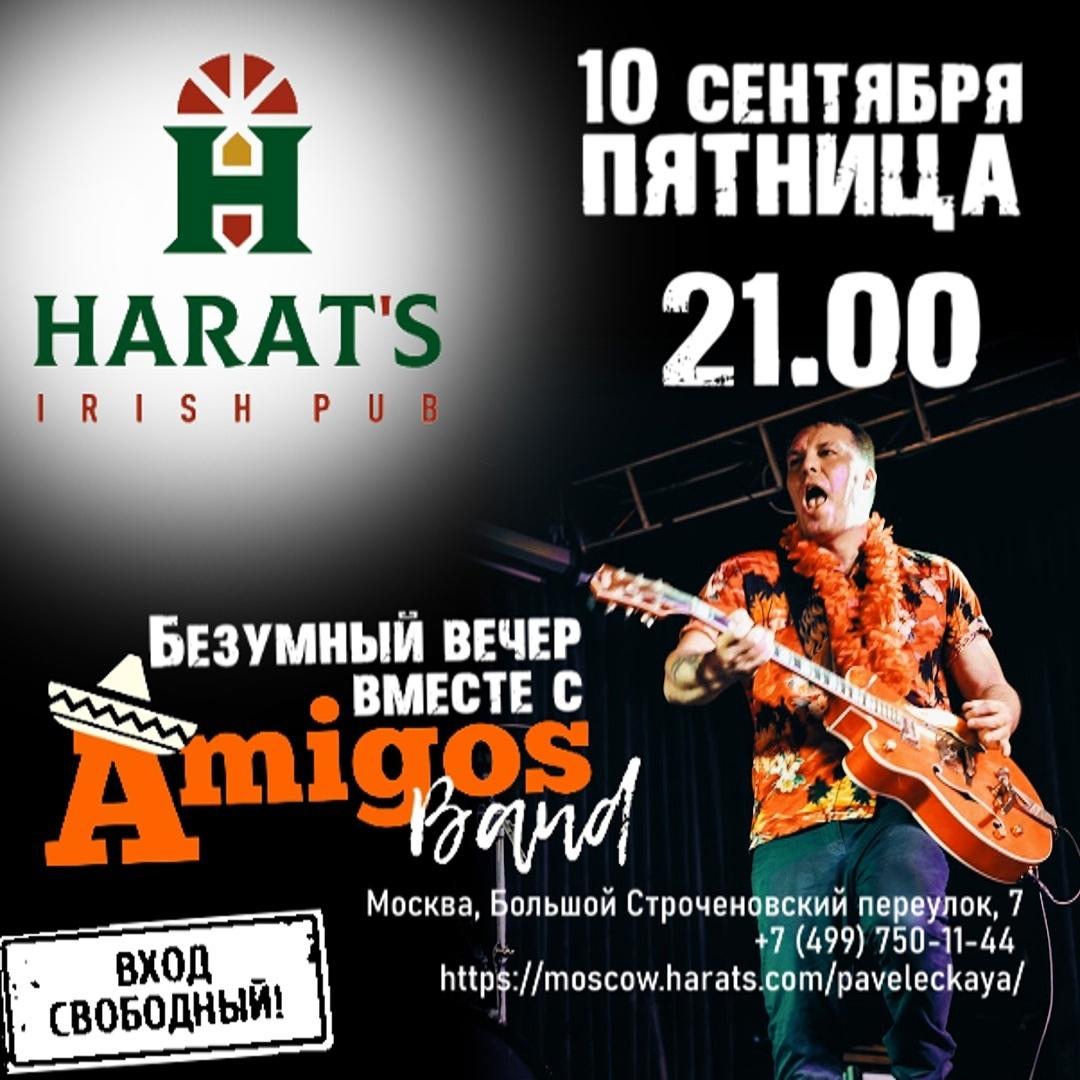 10.09 Amigos Band в Harat's pab!