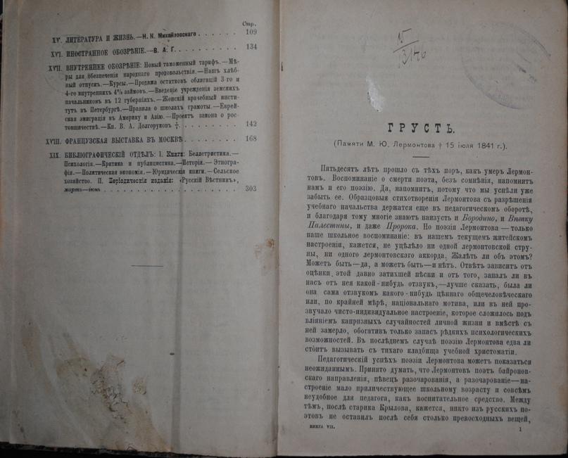 В.О. Ключевский. Грусть (Памяти М.Ю. Лермонтова, умер 15 июля 1841 г.), изображение №6