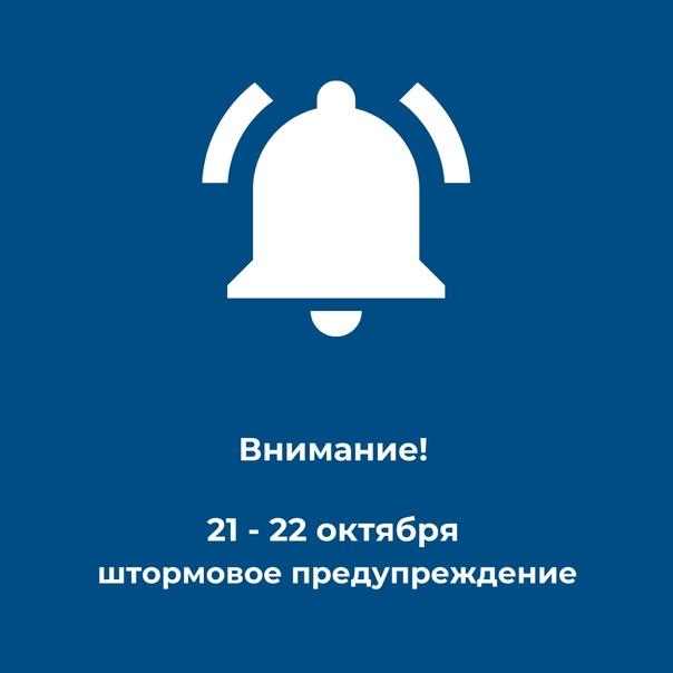 ⚡ По сведениям Калининградского центра по гидромет...