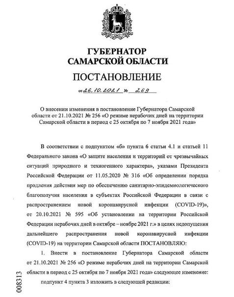 И.о. губернатора Самарской области ввел дополнител...