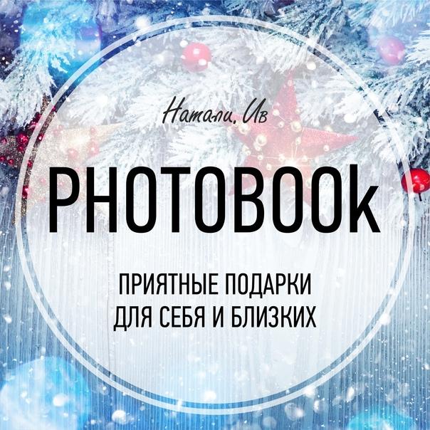 Натали Ив, Егорьевск, Россия