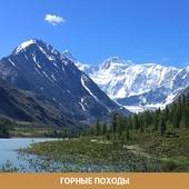 ТРЕККИНГ К ПОДНОЖИЮ ГОРЫ БЕЛУХА (Алтай)
