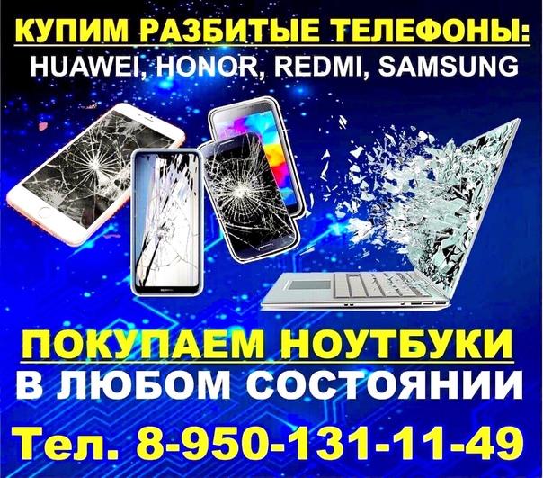 Покупаем разбитые, телефоны фирмы: Honor, Huawei, ...