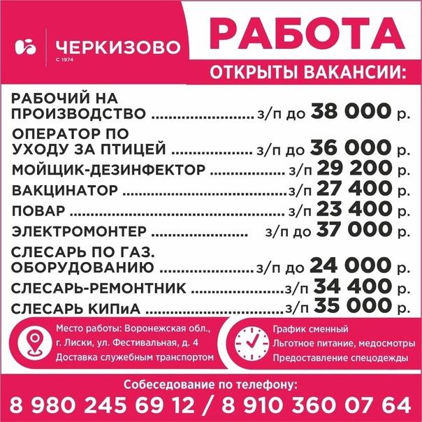 📢 Группа компаний «Черкизово» приглашает на работу...