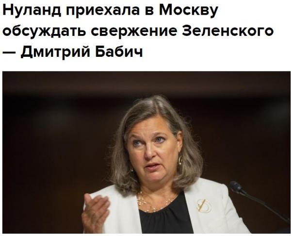 Заместитель госсекретаря США по политическим делам Виктория Нуланд с 11 по 13 ок...