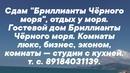 Объявление от Sochinskaya - фото №2