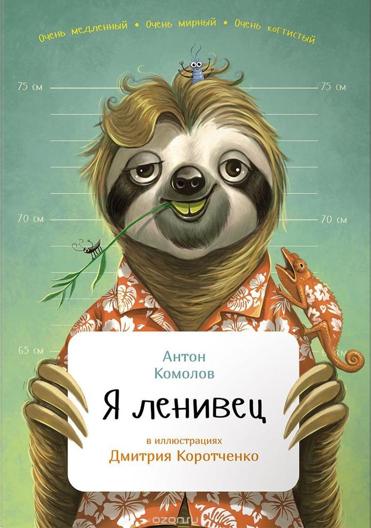 20 октября – Международный день ленивца