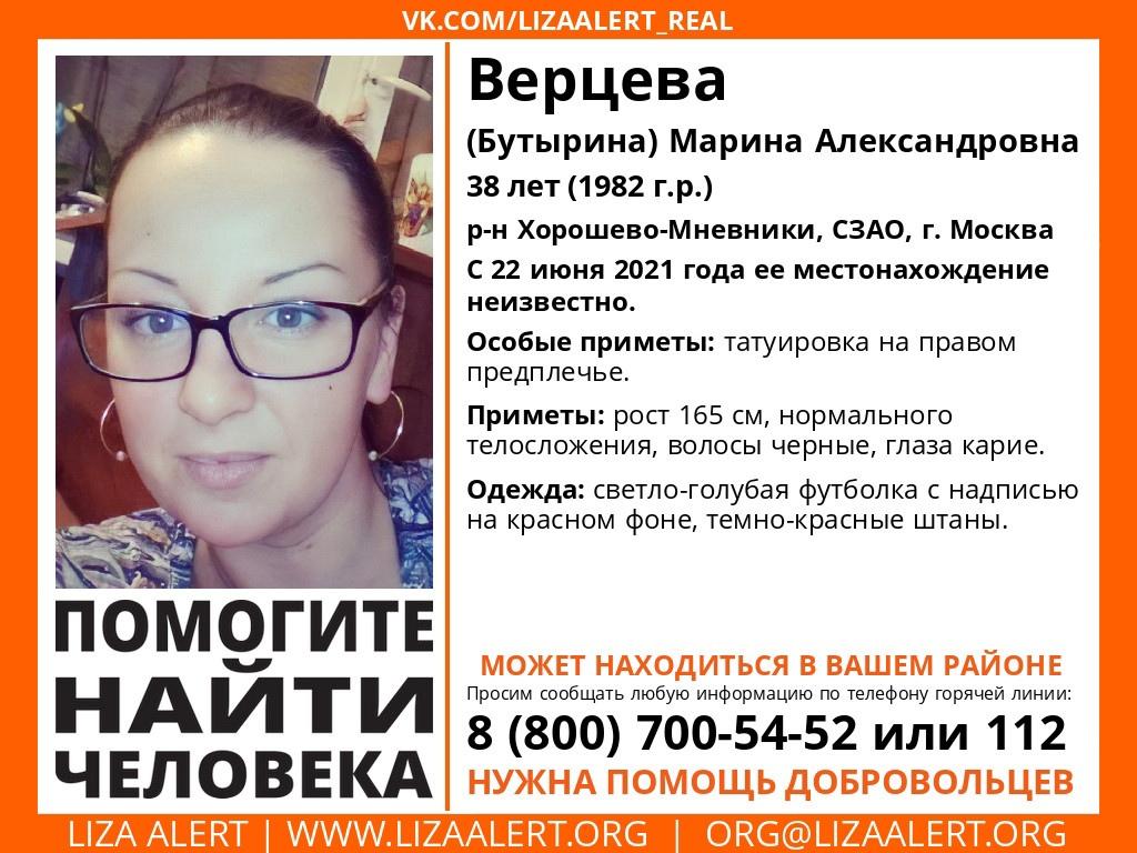 Внимание! Помогите найти человека!  Пропал #Верцева (#Бутырина) Марина Александровна, 38 лет, #СЗАО, г