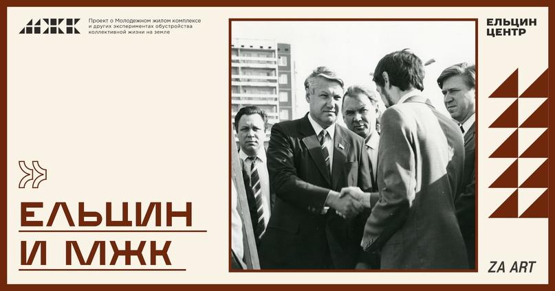 На выставке «Что делает нас лучше» проекта «МЖК-1980» особое место отводится Бор...
