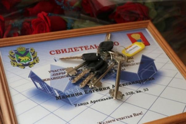 Новые квартиры получили сегодня 47 уссурийских сем...
