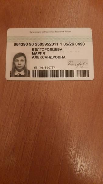 Найдена карта .Верну по предъявлению паспорта.Обра...