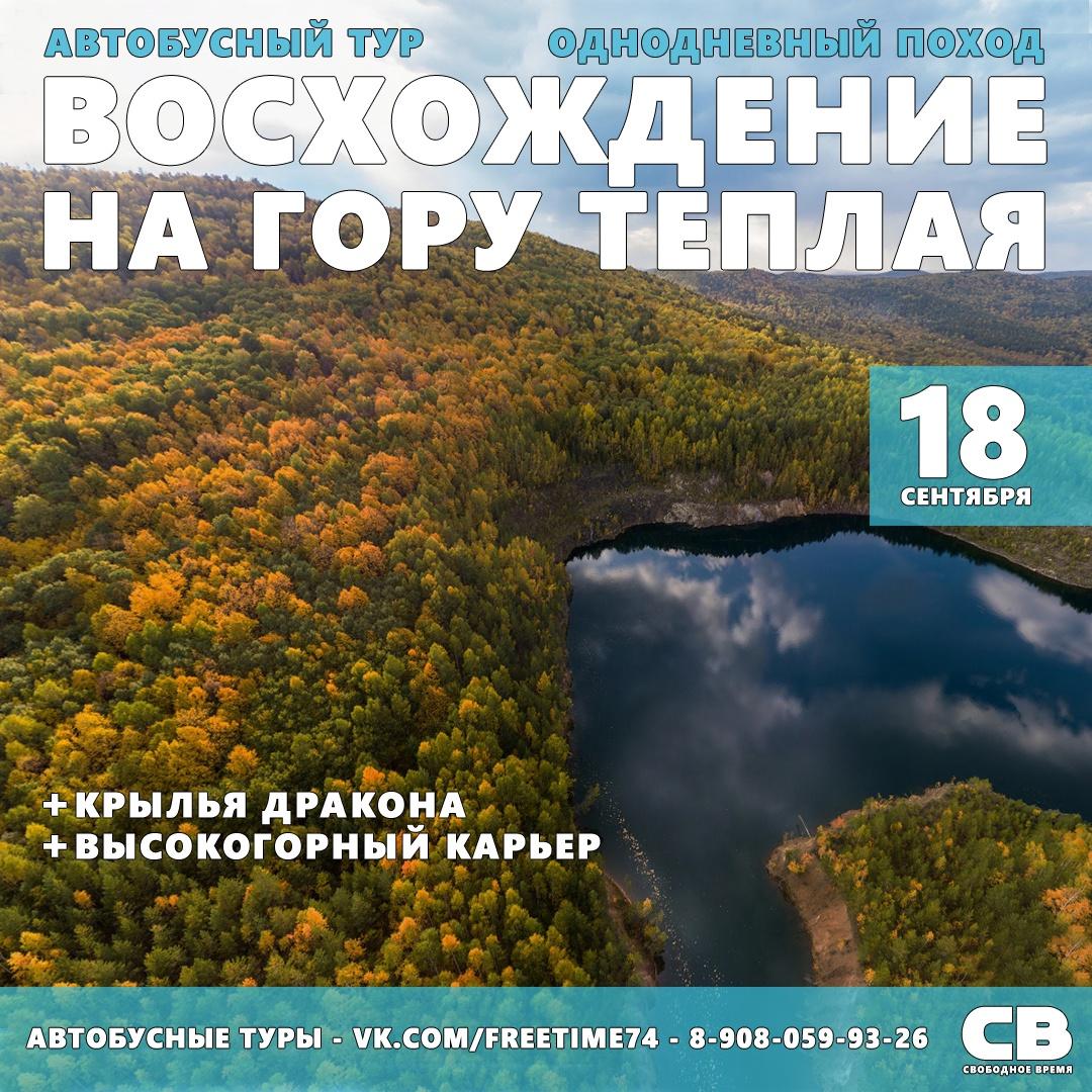 Афиша Челябинск Восхождение на г.Тёплая+Крылья Дракона+Карьер