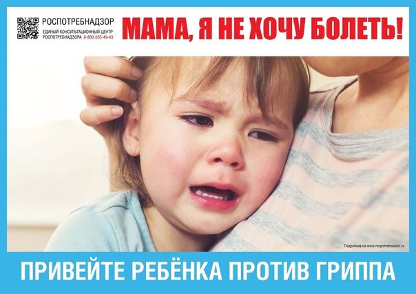 Приглашаем жителей пройти вакцинацию от гриппа! 📢 ...