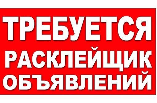 ❗ТРЕБУЕТСЯ РАСКЛЕЙЩИК ОБЪЯВЛЕНИЙ В КИРОВО-ЧЕПЕЦКЕ❗...