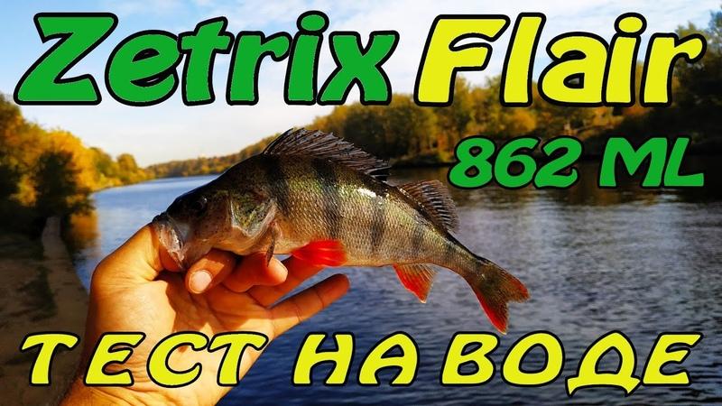 Zetrix Flair 862 ML Тест на воде Обзор спиннинга