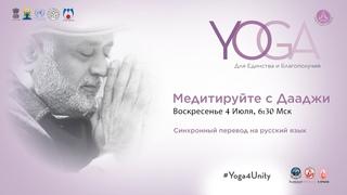 Медитация в прямом эфире с Дааджи | Каждое воскресенье | 6:30 Мск | Медитация Heartfulness