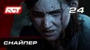Прохождение The Last of Us 2 Одни из нас 2 — Часть 24 Снайпер