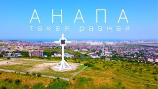 Анапа. Место где начинается Кавказ. Где твой отдых будет РАЗНЫМ. Большой выпуск.