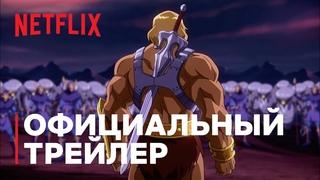 Властелины вселенной: откровение. 1часть | Официальный трейлер | Netflix