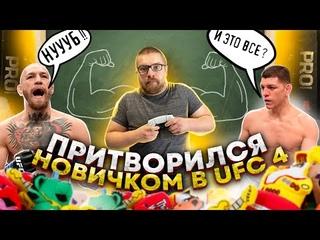 ПРИТВОРИЛСЯ НОВИЧКОМ. ТРОЛЛИНГ В ИГРЕ UFC 4 ⋗ Beetles Game