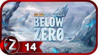 Subnautica: Below Zero ➤ Чтиво^2 ➤ Прохождение #14