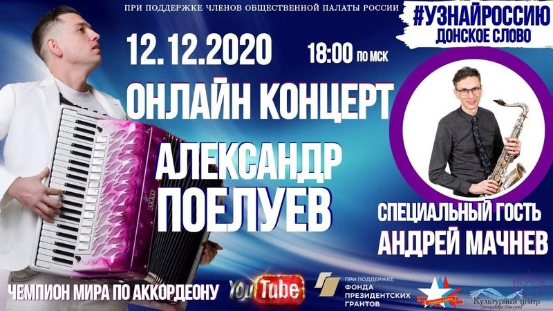 Аккордеонист Александр Поелуев и Андрей Мачнев sax Онлайн концерт 2020
