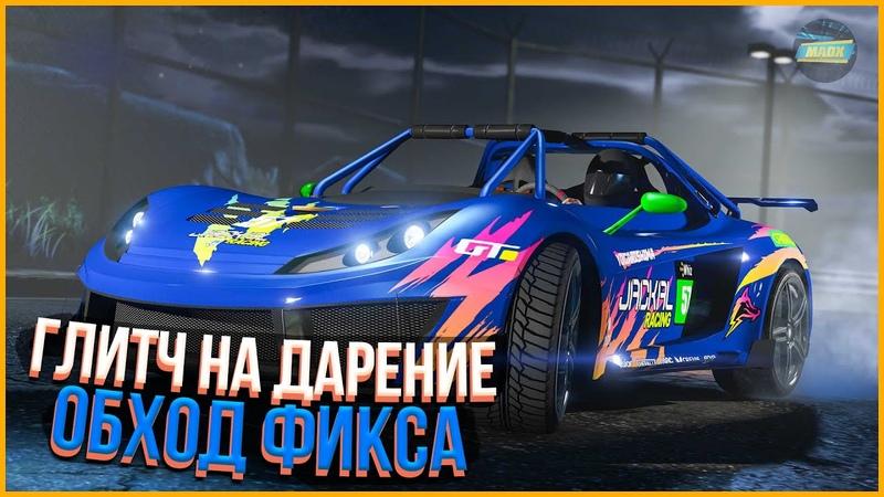 ОБХОД ФИКСА ГЛИТЧ НА ДАРЕНИЕ АВТОМОБИЛЕЙ ДРУЗЬЯМ в GTA ONLINE 1 57 PS4 PS5 XBOX