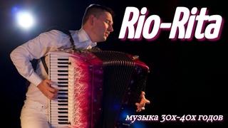 Музыка 30х - 40х годов. Рио - Рита аккордеон. RIO-RITA.