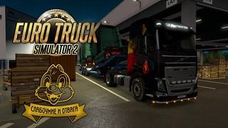 СУББОТНИЙ ВЕЧЕР В Euro Truck Simulator 2 - ПОКАТУШКИ-ПОБОЛТУШКИ