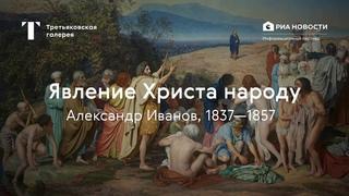 Александр Иванов. Явление Христа народу / История одного шедевра
