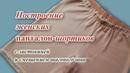 Выкройка женских ШОРТИКОВ- панталон с ластовицей, на любой РАЗМЕР теплыешорты панталоны рейтузы