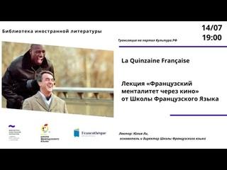 Французский менталитет через фильмы