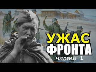 Ужасы Ленинградского фронта. Как такое можно пережить?! Воспоминания о войне Часть 1