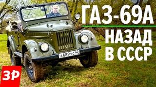 Советская мечта ГАЗ-69А / Легенда бездорожья внедорожник ГАЗ 69 из СССР обзор
