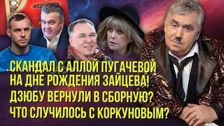 """Алла Пугачева убегала! Про видео уже забыли? Конфет """"Коркунов"""" больше не будет?"""