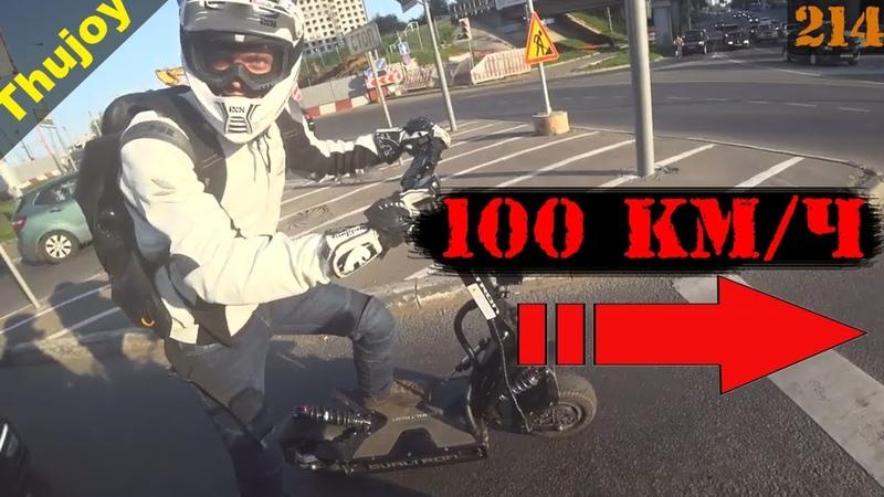 100 км ч и ПРАВА НЕ НУЖНЫ