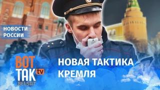 Облава на сторонников Навального