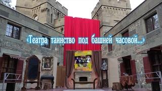 «Театра таинство под башней часовой…»