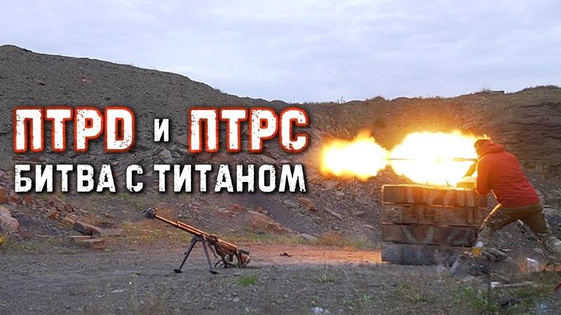 ПТРД и ПТРС Битва с титаном PTRD PTRS Titans battle Крупнокалиберный Переполох
