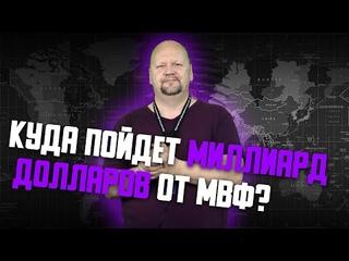 Миллиард от МВФ для Беларуси и чрезвычайное положение на литовской границе