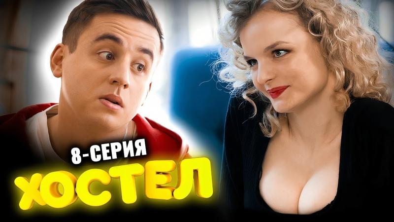 Сериал Хостел 8 серия 1 сезон Молодежная комедия 2021