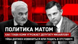 Власть озверела! Глава Коми Уйба орал на оппозиционера Михайлова матом и сыпал угрозами