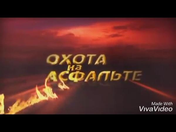 Отрывок из фильма 'охота на асфальте ' трогательный момент