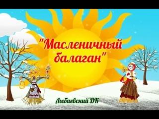 """Лыбаевский ДК """"Масленичный балаган"""""""